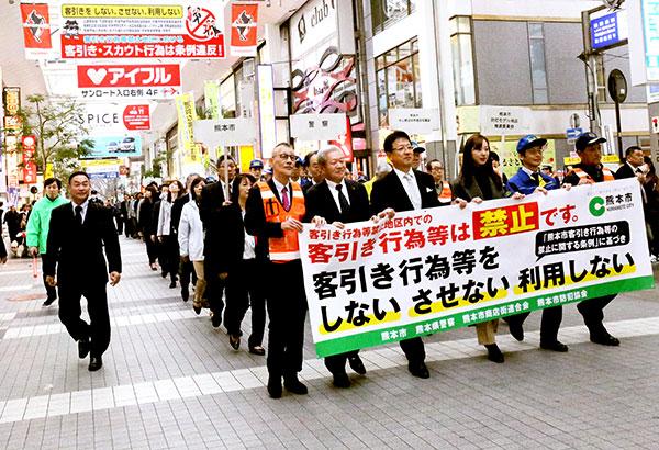 熊本市客引き行為等禁止条例