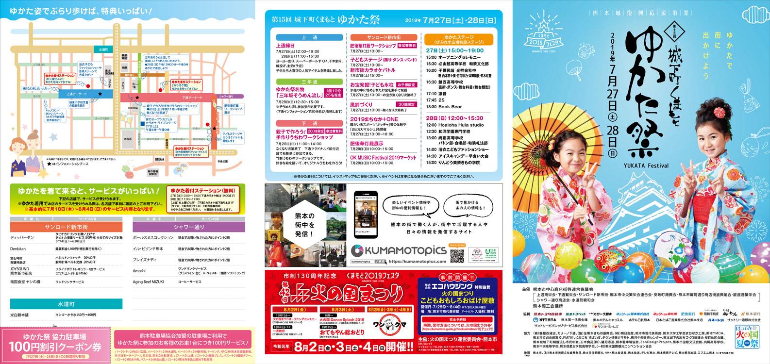 ゆかた祭り2019