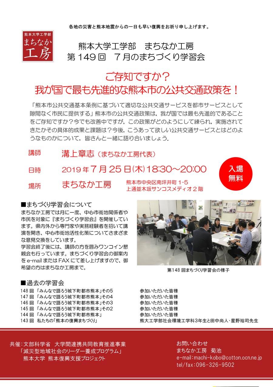 まちなか工房  第149回まちづくり学習会「ご存知ですか?我が国で最も先進的な熊本市の公共交通政策を!」