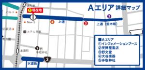 Aエリア詳細マップ