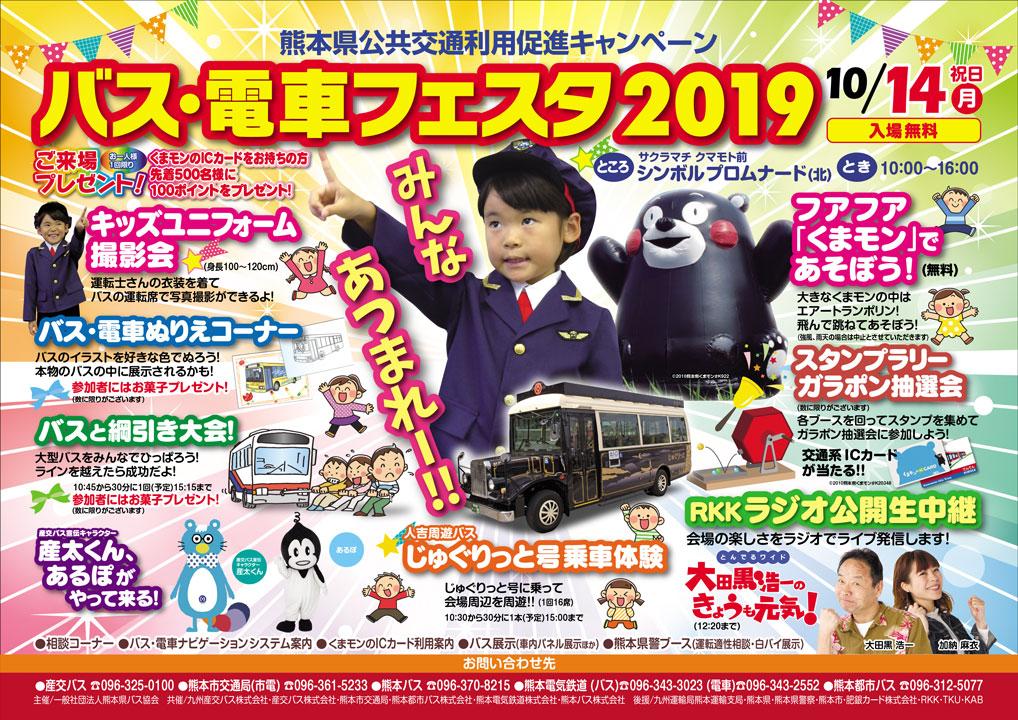 熊本県公共交通利用促進キャンペーン バス・電車フェスタ2019