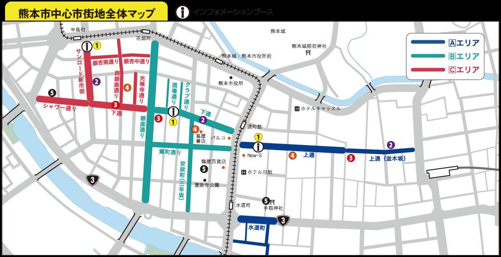 熊本市中心市街地全体マップ