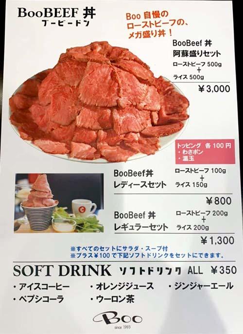 BooBEEF丼