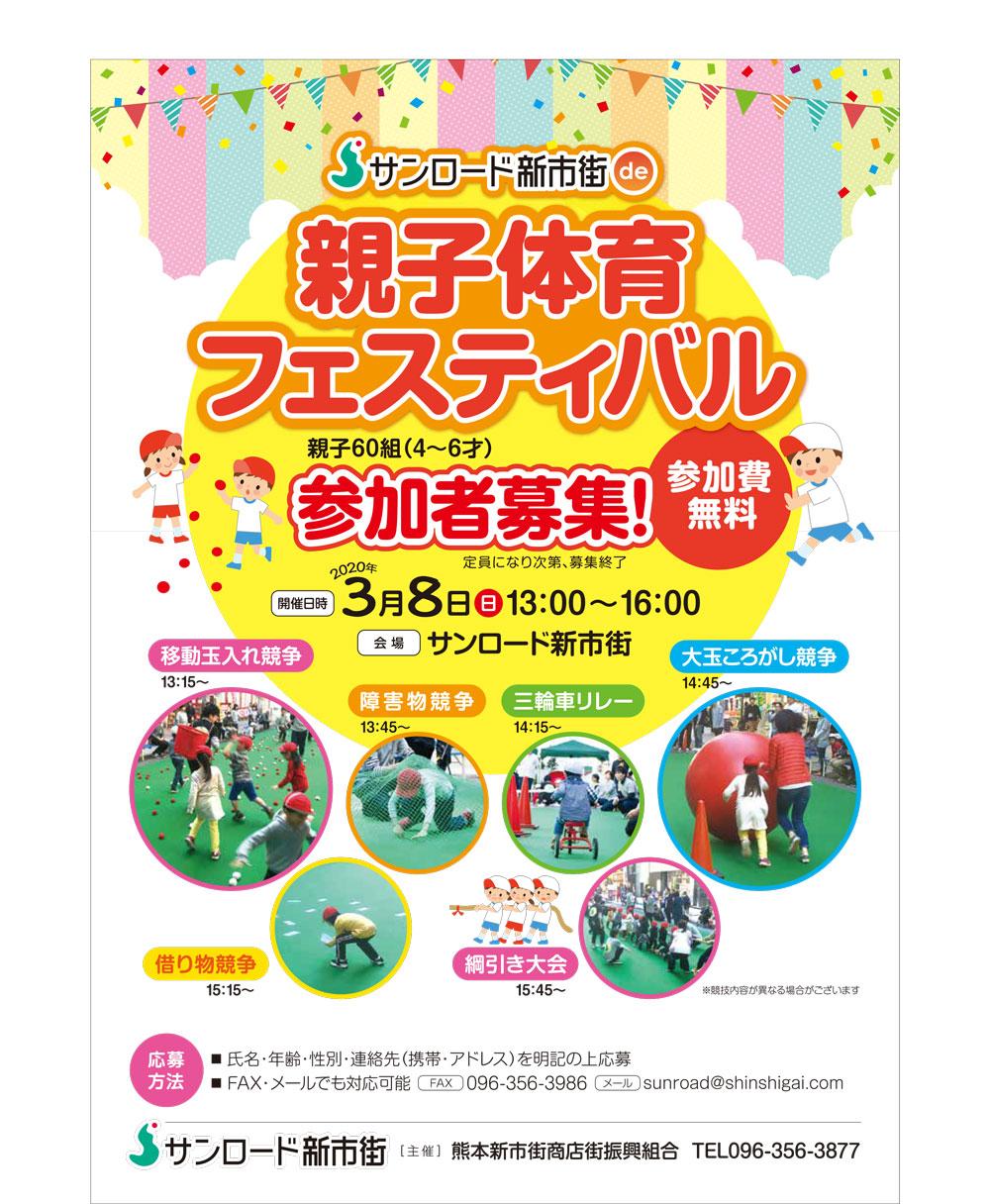 新市街 de 親子体育フェスティバル