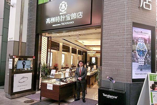 kumamotopics_髙栁時計宝飾店
