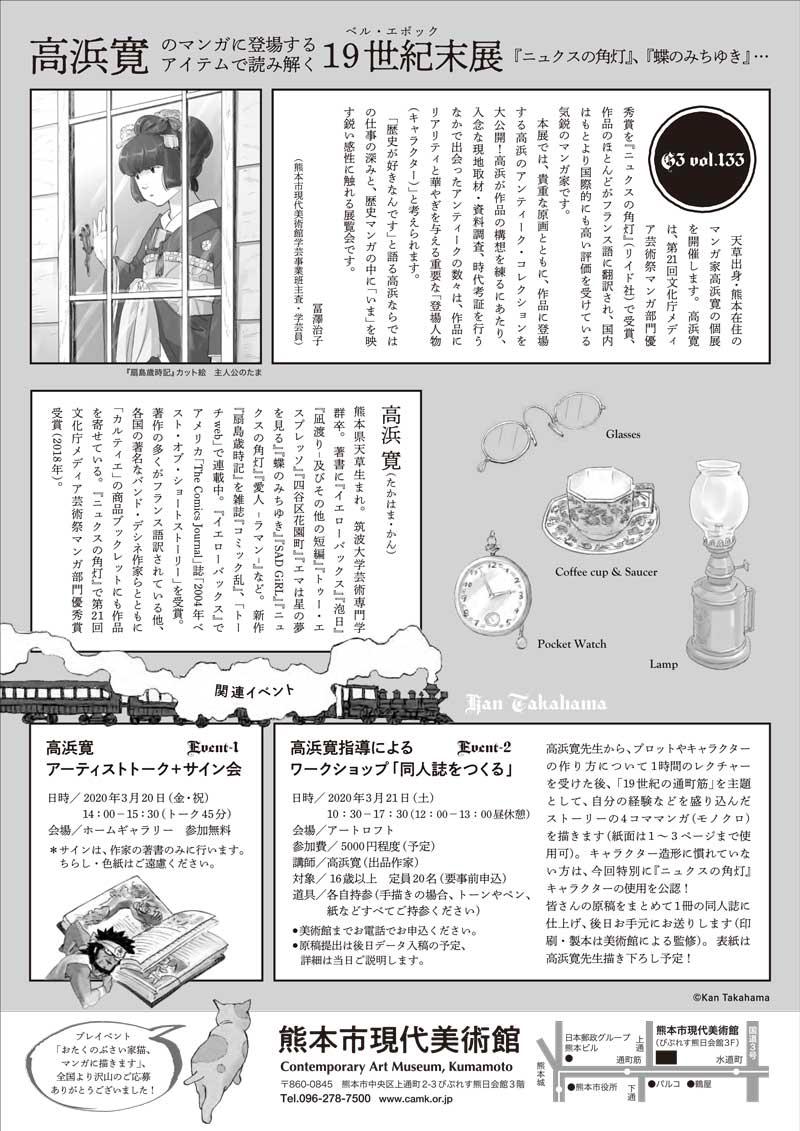 高浜寛のマンガに登場するアイテムで読み解く19世紀末(ベル・エポック)