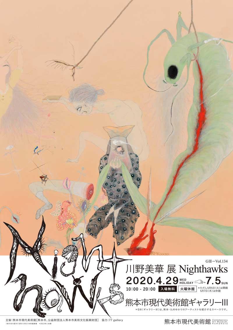 川野美華 展 Nighthawks