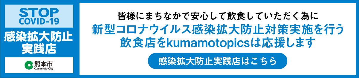 皆様にまちなかで安心して飲食していただく為に新型コロナウイルス感染拡大防止対策実施を行う 飲食店をkumamotopicsは応援します
