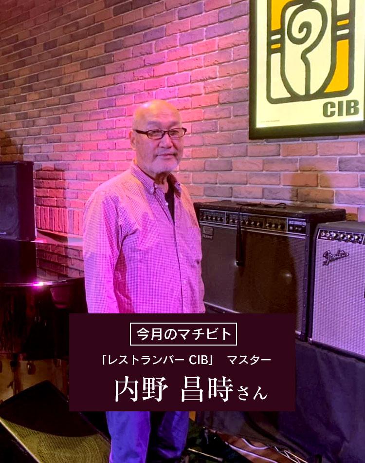 kumamotopics今月のマチビトレストランバー CIB マスター内野昌時さん